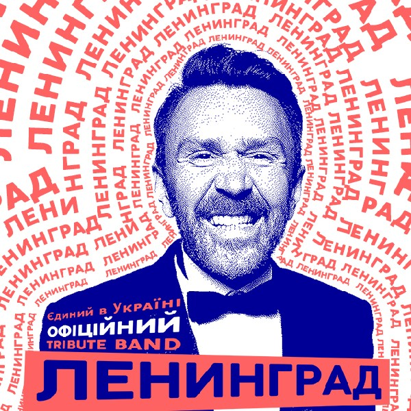 Ленинград Шоу