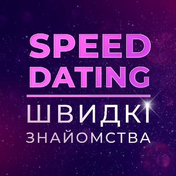 Швидкі знайомства «speed dating»