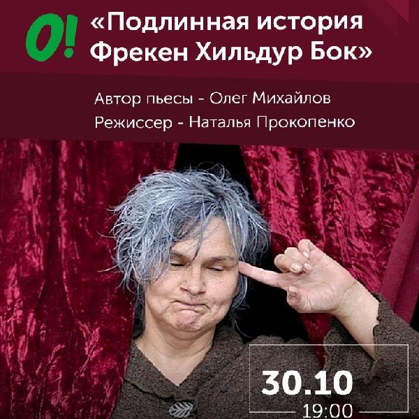 Моноспектакль «Подлинная история Фрекен Хильдур Бок»