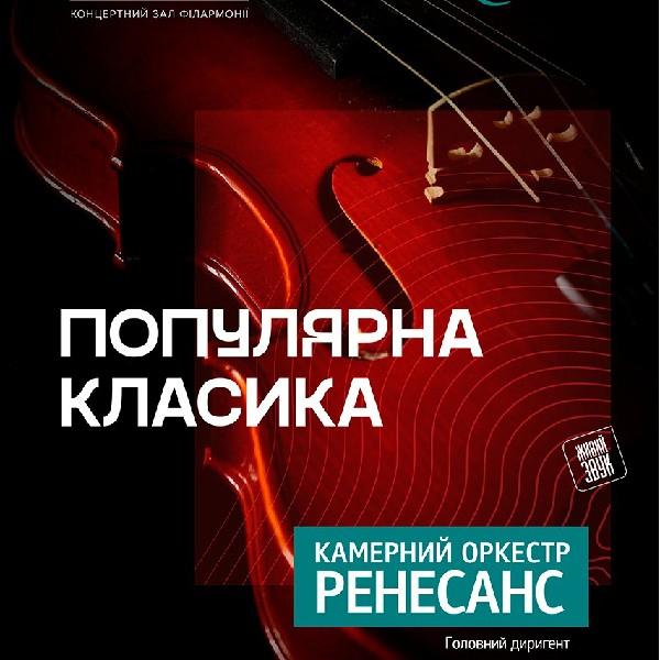 Концерт камерного оркестру «Ренесанс». Популярна класика