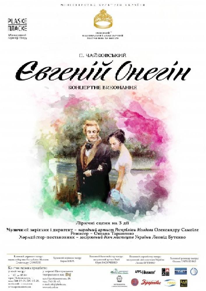 Купить билет на Євгеній Онєгін (Концертне виконання) в Одесский национальный академический театр оперы и балета Основна сцена