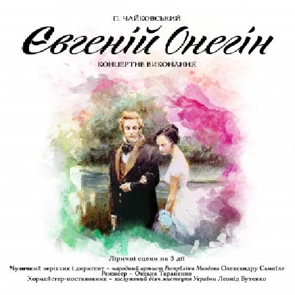 Євгеній Онєгін (Концертне виконання)