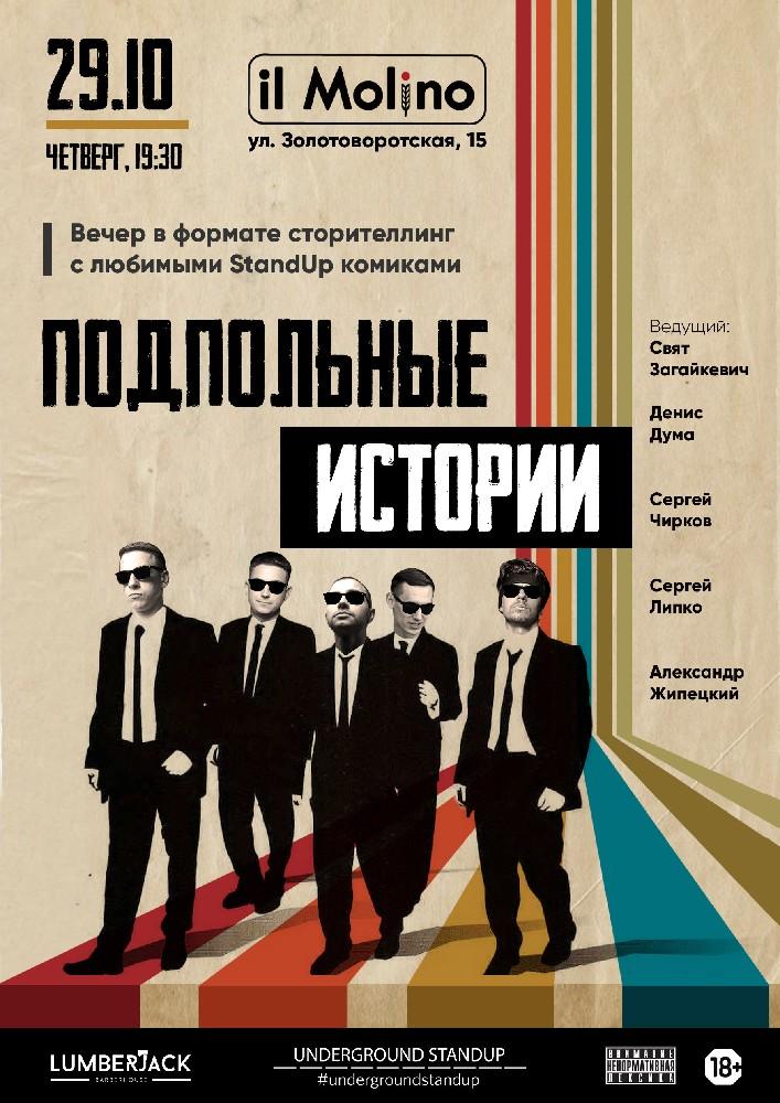 Купить билет на Подпольные истории в ilMolino Зал
