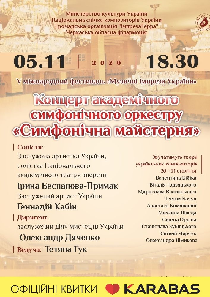Купить билет на Академічний Симфонічний Оркестр «Симфонічна майстерня» в Черкасская областная филармония Центральный зал
