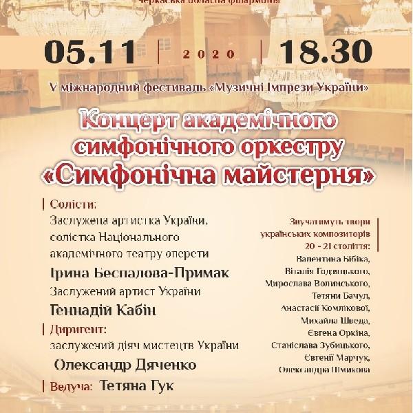 Академічний Симфонічний Оркестр «Симфонічна майстерня»