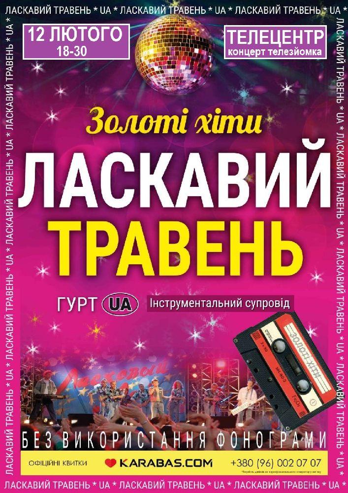 Купить билет на «Ласкавий травень» гурт UA: Концерт-телезйомка в Житомирский областной телецентр Новый зал