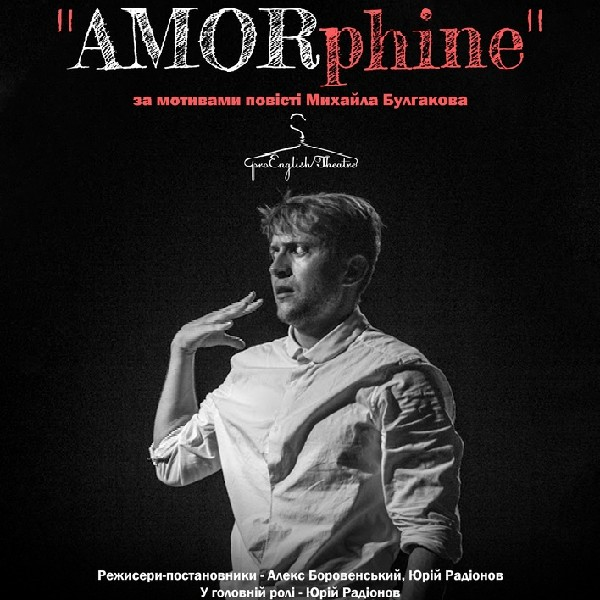 «AMORphine»