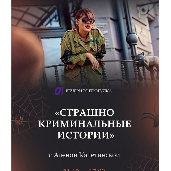 Авторская прогулка с Аленой Калетинской «Страшно криминальные истории»