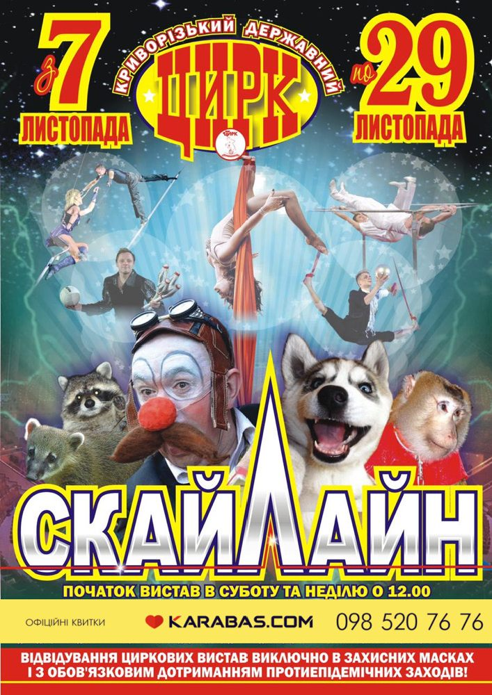 Купить билет на Цирк «СкайЛайн» в Криворожский государственный цирк Зал