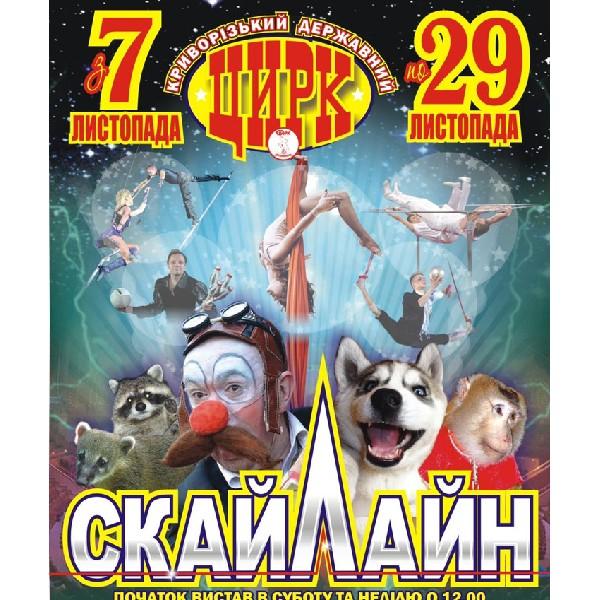 Цирк «СкайЛайн»