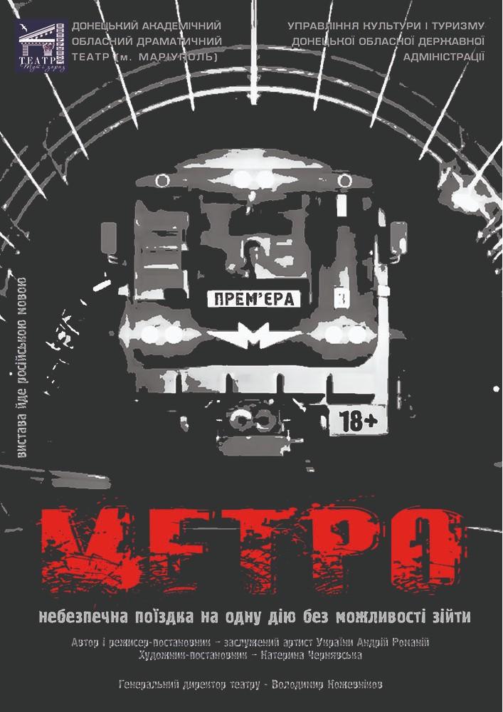 Купить билет на Метро (ДАОДТ) в Драмтеатр Малая сцена