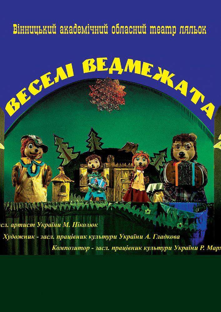 Купить билет на Веселі ведмежата: Веселі ведмежата (Вінницький Театр Ляльок) в Винницкий академический областной театр кукол Зал