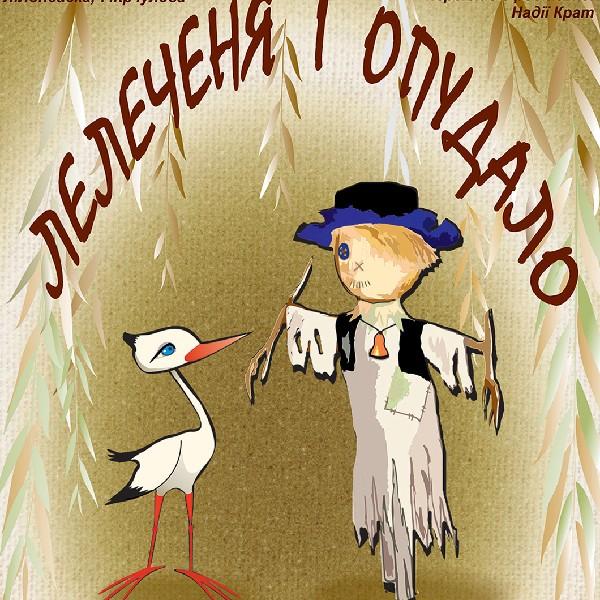 Лелеченя і опудало (Вінницький Театр Ляльок)