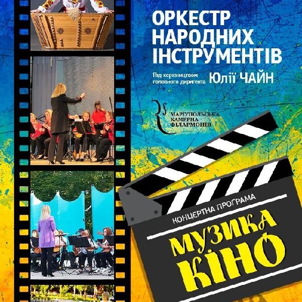 Концерт оркестру народних інструментів «Музика кіно»
