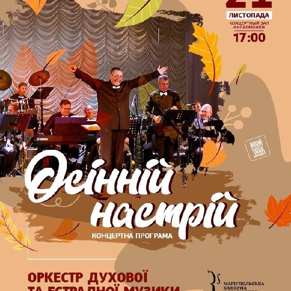 Концерт оркестру духової та естрадної музики ім. В. Папушнікова «Осінній настрій»