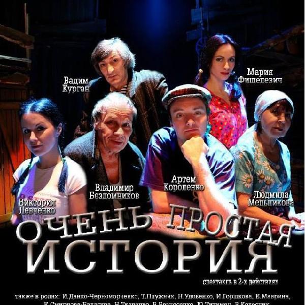 Драма на 2 дії «Дуже проста історія»