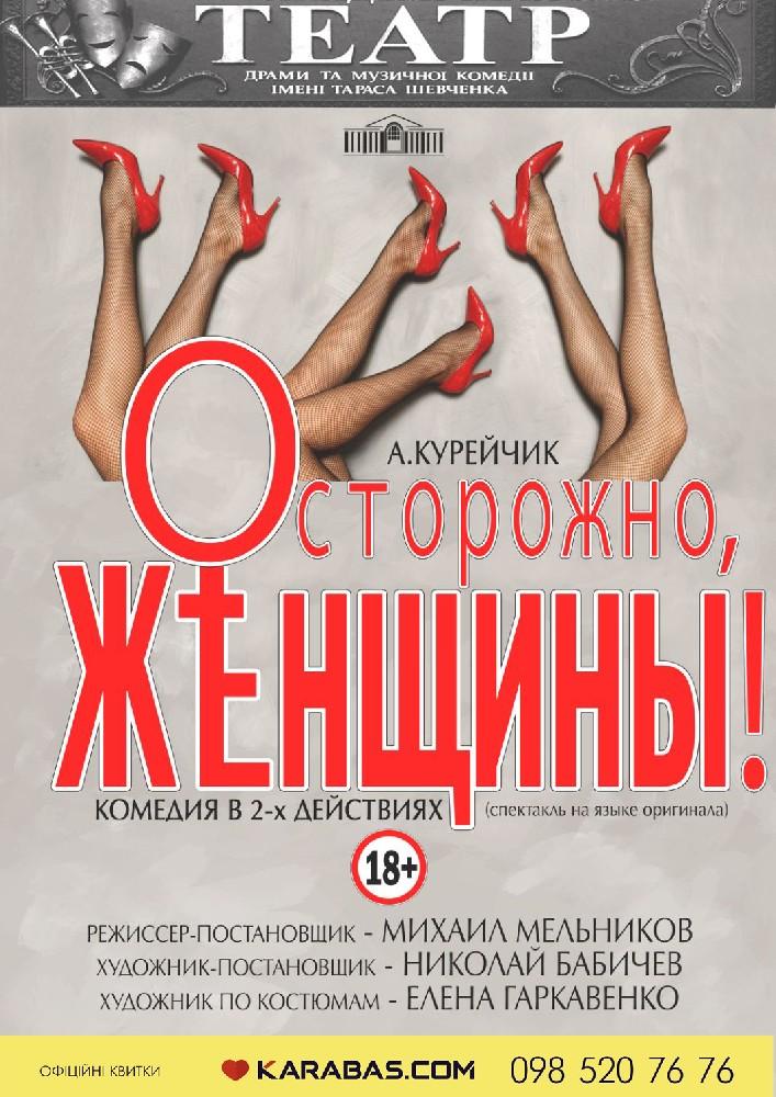 Купить билет на «Обережно - жінки!» в Театр им. Т.Г. Шевченко Центральный зал