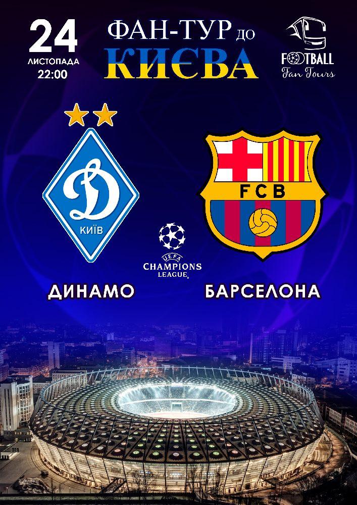 Купить билет на Фан-тур на матч Лиги Чемпионов Динамо - Барселона в Возле Мак Дональдза Входной билет