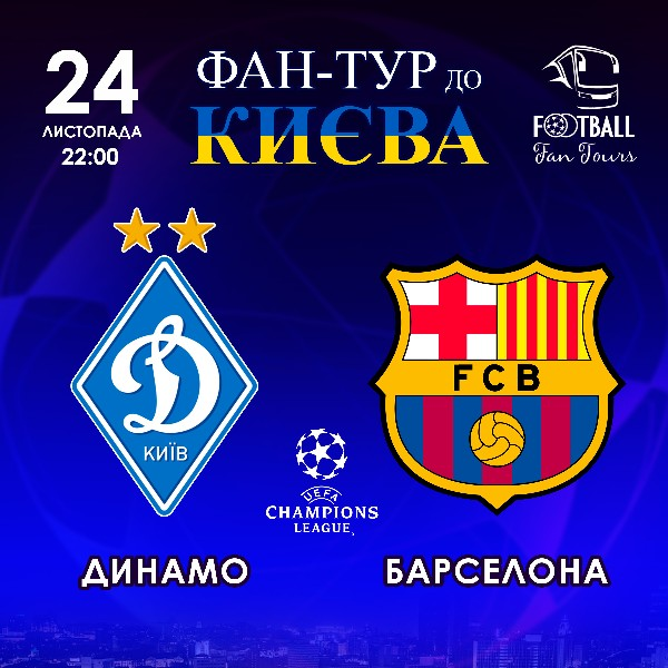 Фан-тур на матч Лиги Чемпионов Динамо - Барселона