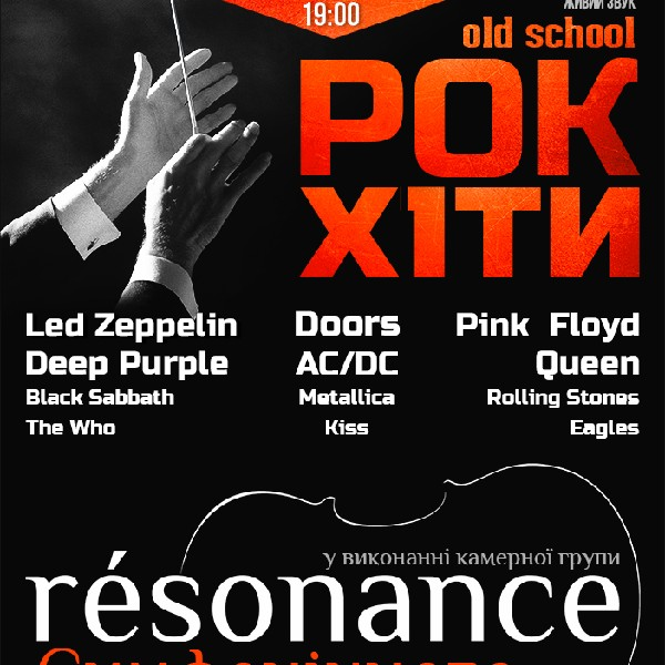 Оркестр Resonance. Новая программа Old School