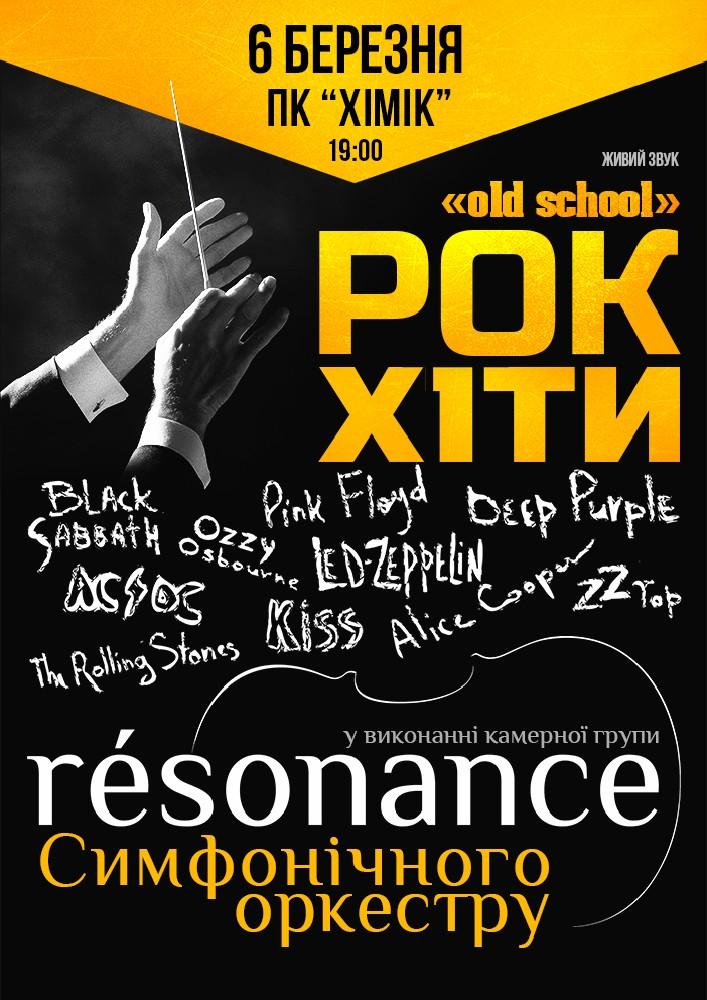 Купить билет на Группа «resonance»: Old school в ДК Химик Центральный зал