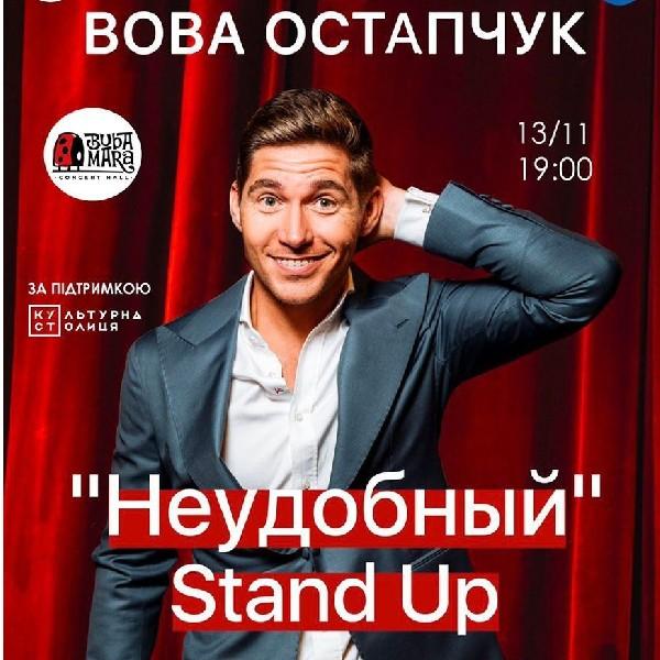 Вова Остапчук. «Неудобный» Stand Up