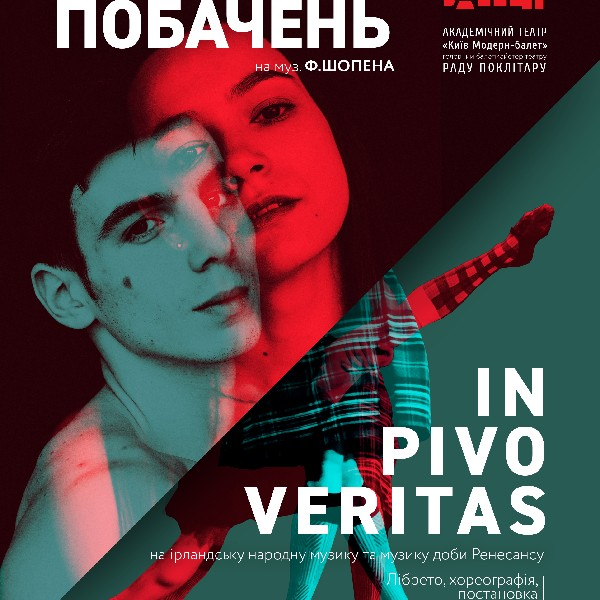 Kyiv Modern Ballet. In pivo veritas. Девять свиданий