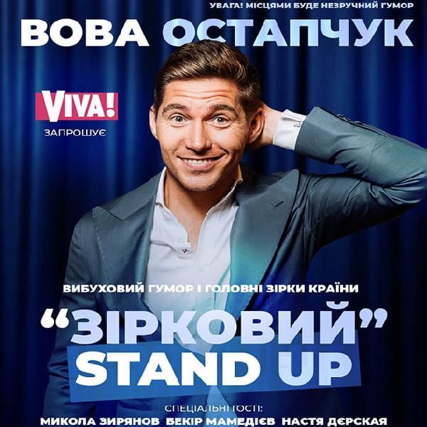 Вова Остапчук. Зірковий STAND-UP