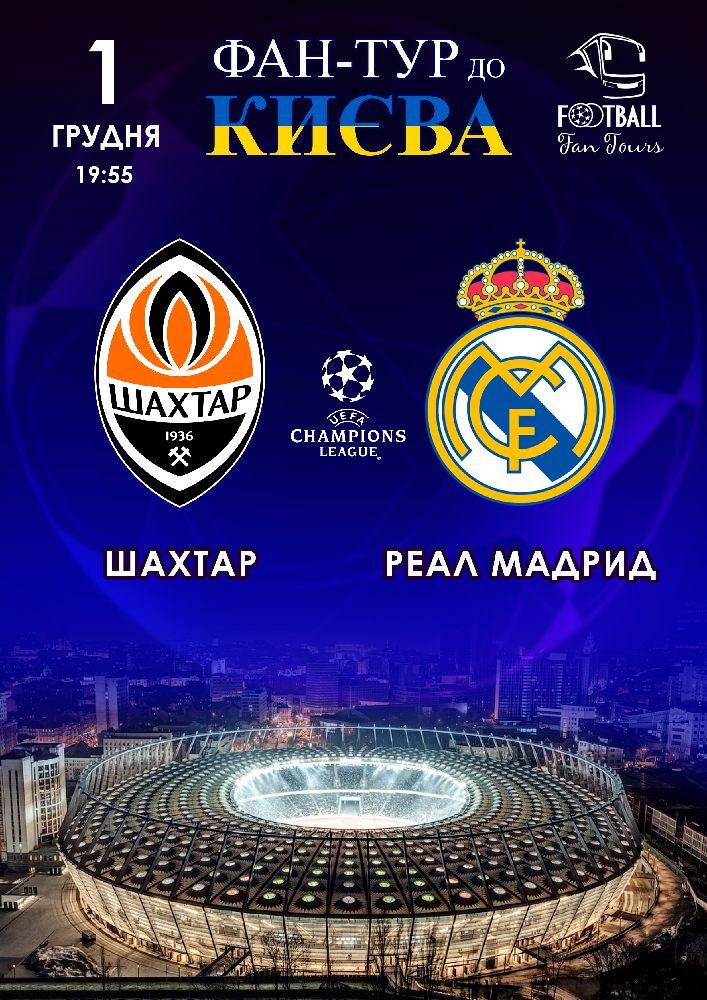Купить билет на Фан-тур на матч Лиги Чемпионов Шахтер - Реал в Автовокзал  (Кривой Рог) Входной билет