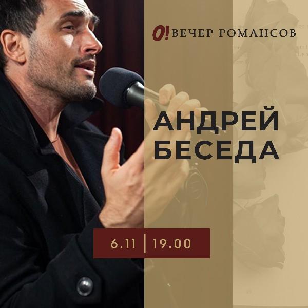 Андрей Беседа. Вечер романсов