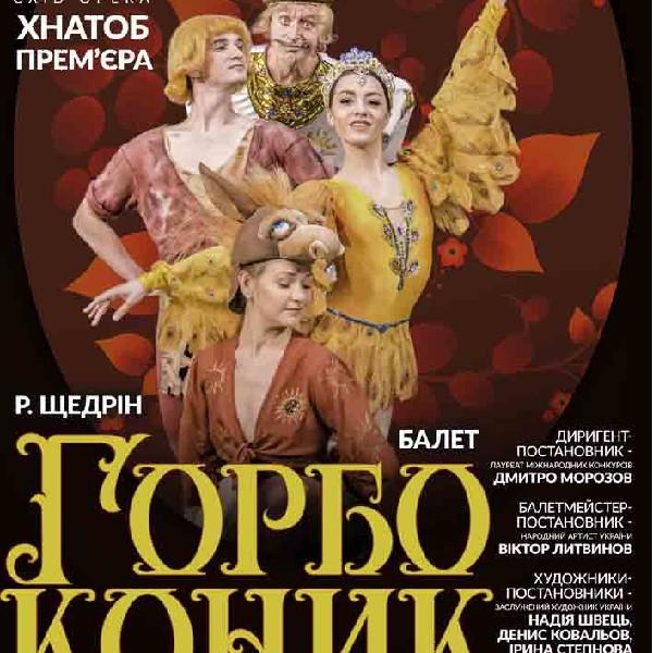 Прем'єра!!! Коник-горбоконик балет-казка