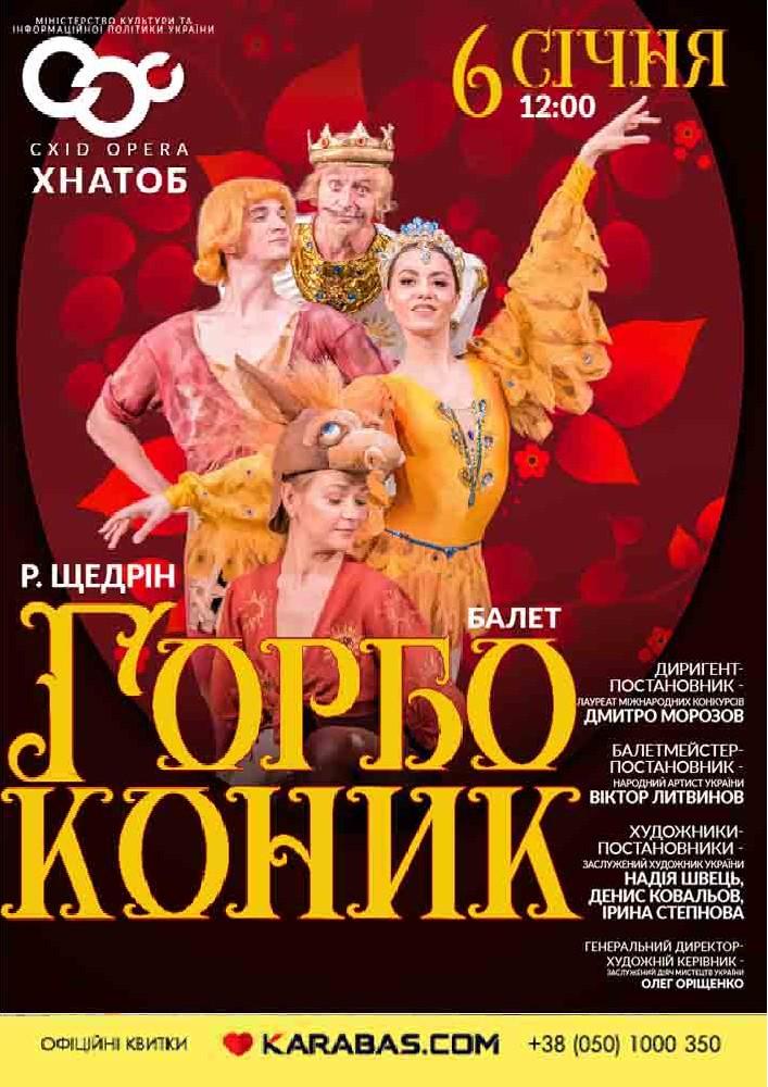 Коник-горбоконик балет-казка