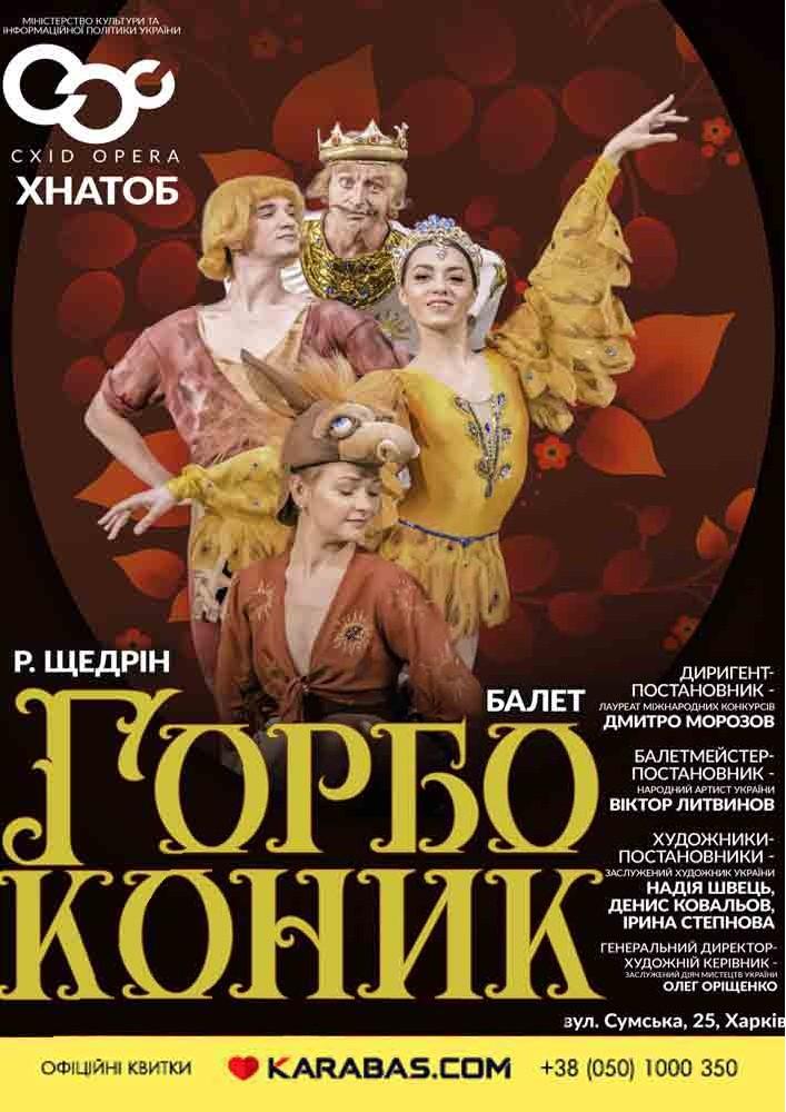 Купить билет на Коник-горбоконик балет-казка в ХАТОБ Правильный зал