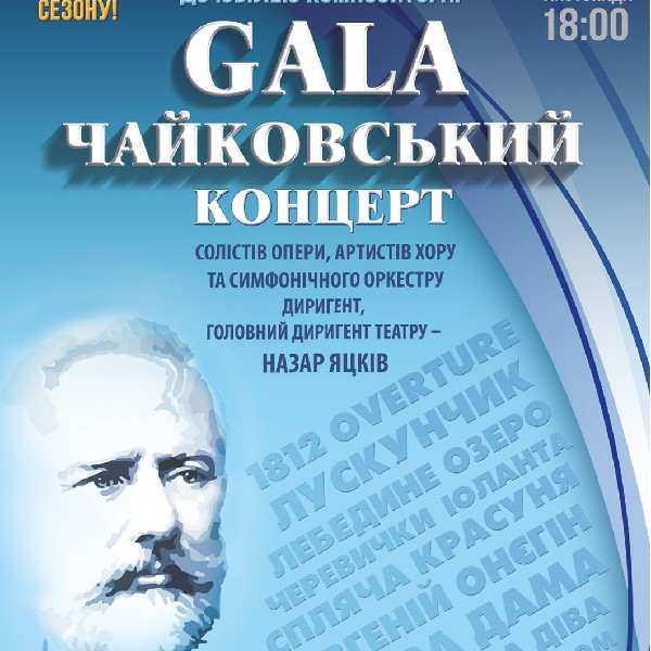 Гала Чайковський