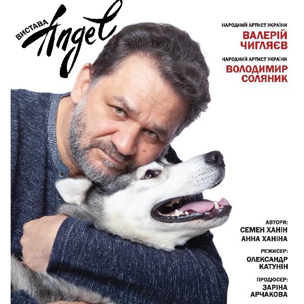 Валерій Чигляєв. Angel