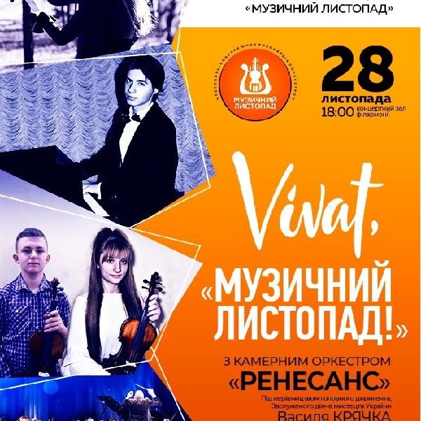 Концерт лауреатів з камерним оркестром «Ренесанс» Vivat, «Музичний листопад»