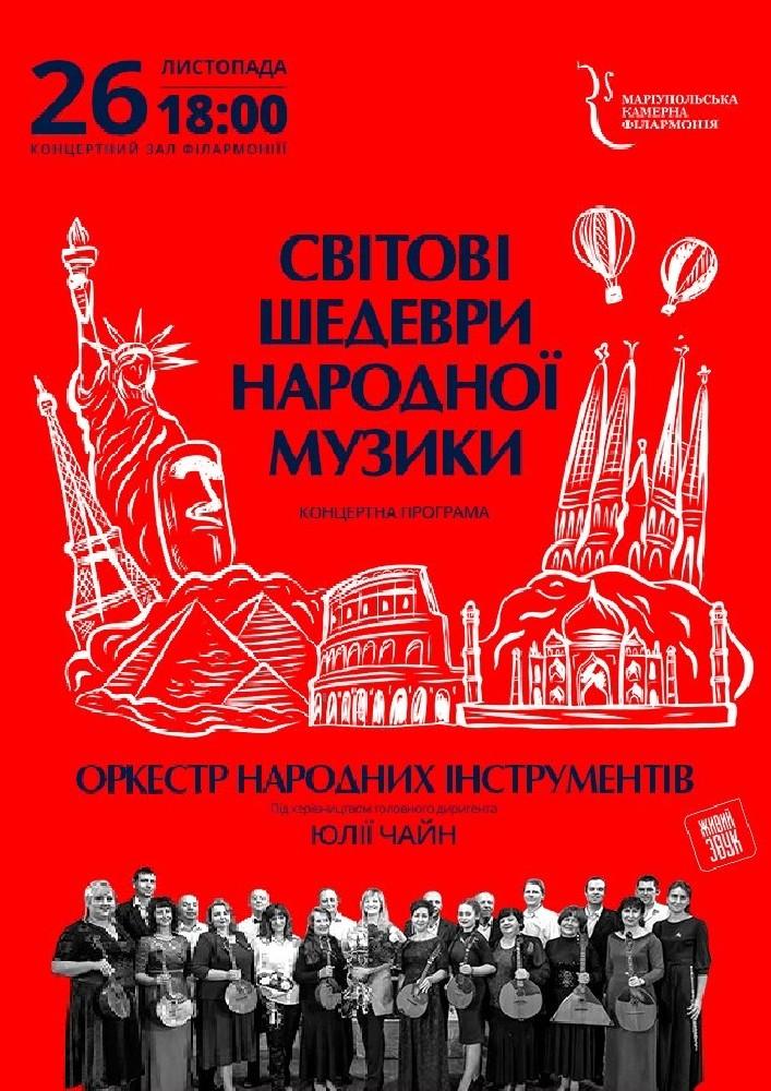 Купить билет на Концерт оркестру народних інструментів «Світові шедеври народної музики» в Камерная филармония Центральный зал