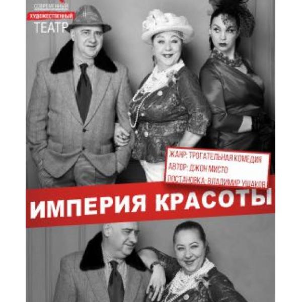 Империя красоты  (Современный худ. театр г.Минск)