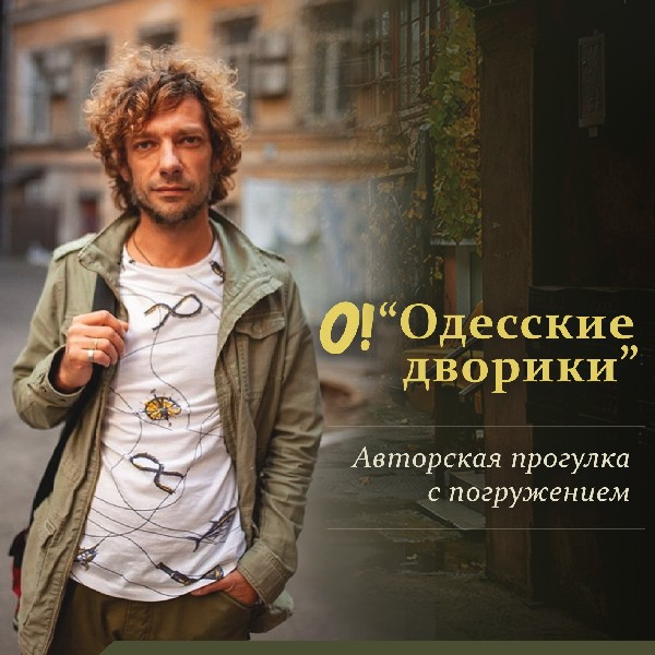 Авторская прогулка «Одесские дворики» с Андреем Дембицким