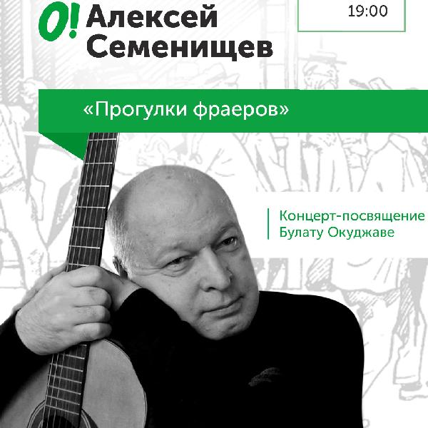 Алексей Семенищев. Концерт-посвящение Булату Окуджаве