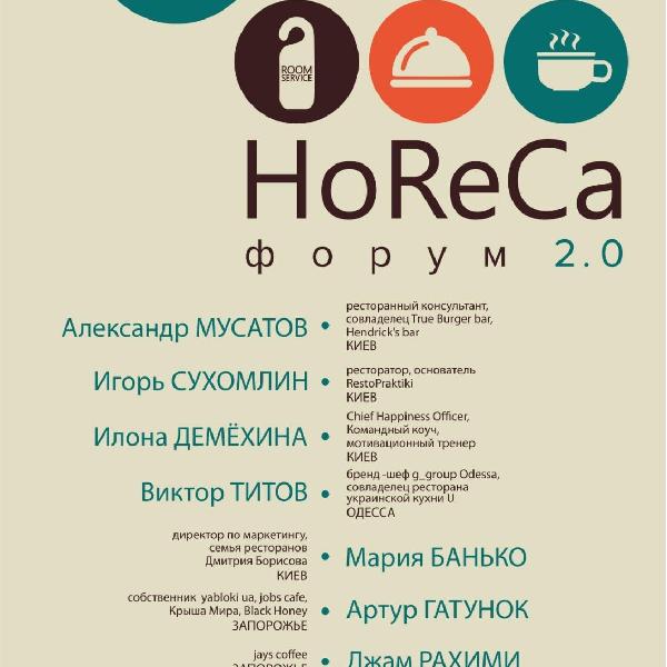 Форум HoReCa 2.0