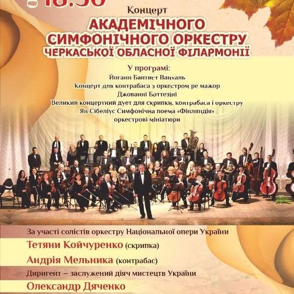 Концерт Симфонічного Академічного Оркестру
