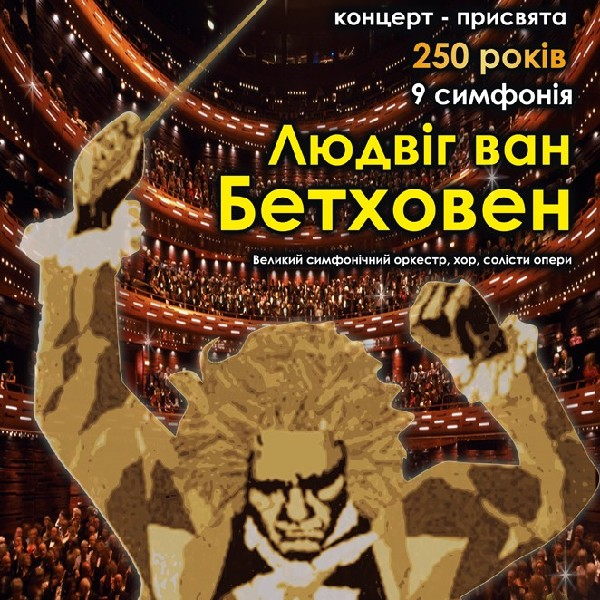 Людвіг ван Бетховен. Концерт - присвята
