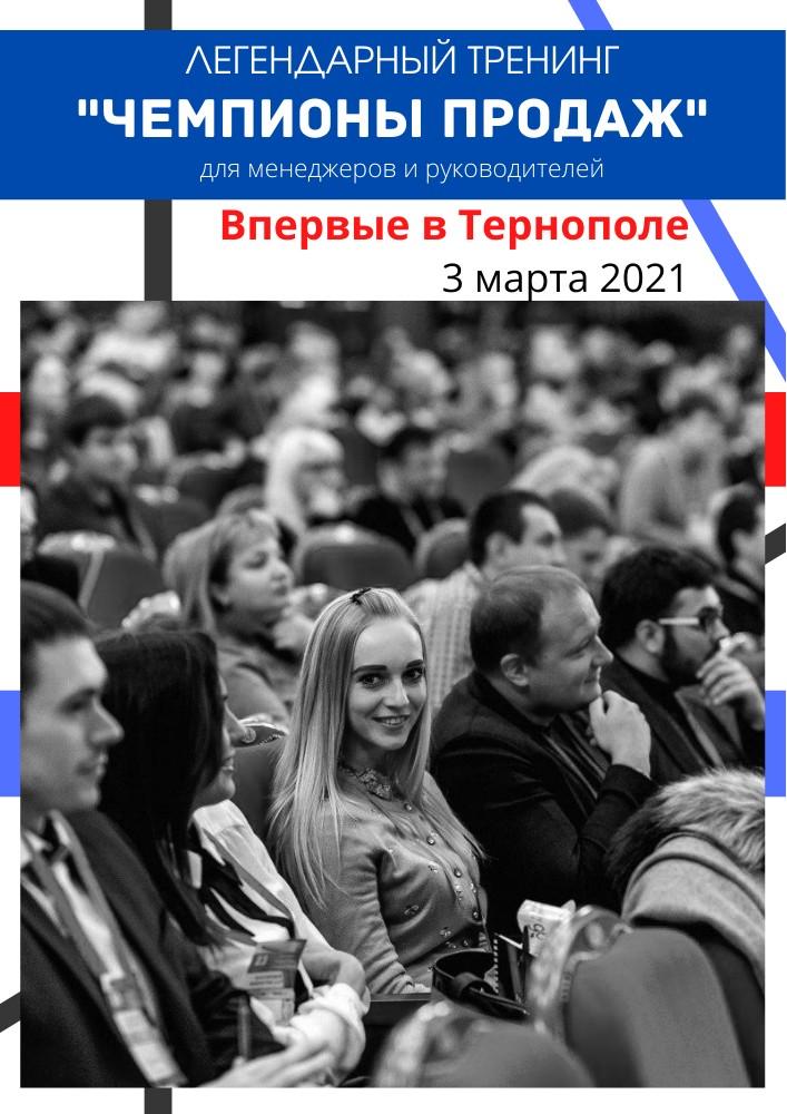 Купить билет на Тренинг «Чемпионы продаж» в Конференц-зал отеля «Тернополь» Зал