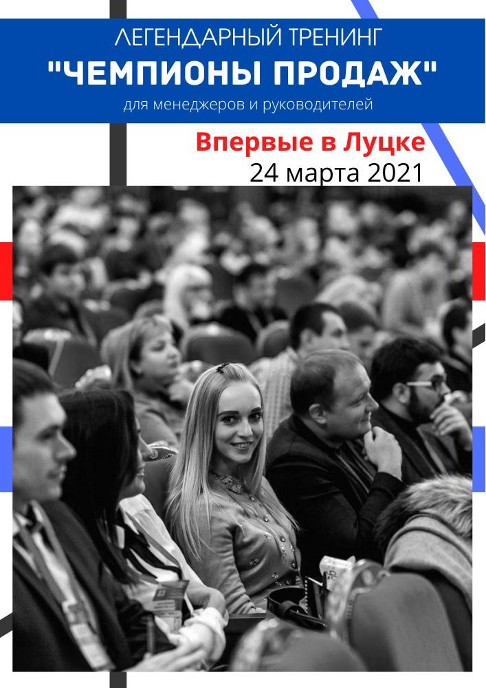 Купить билет на Тренинг «Чемпионы продаж» в Конференц-зал отеля «Украина» Зал