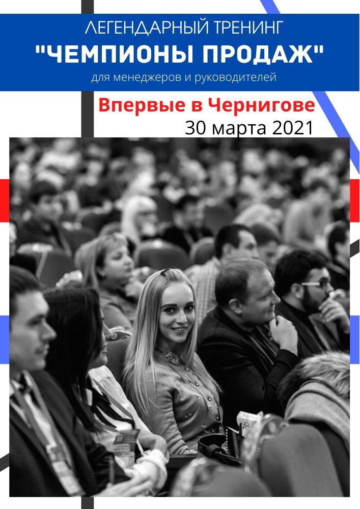 Купить билет на Тренинг «Чемпионы продаж» в Конференц-зал отеля « Reikartz Chernihiv» Зал