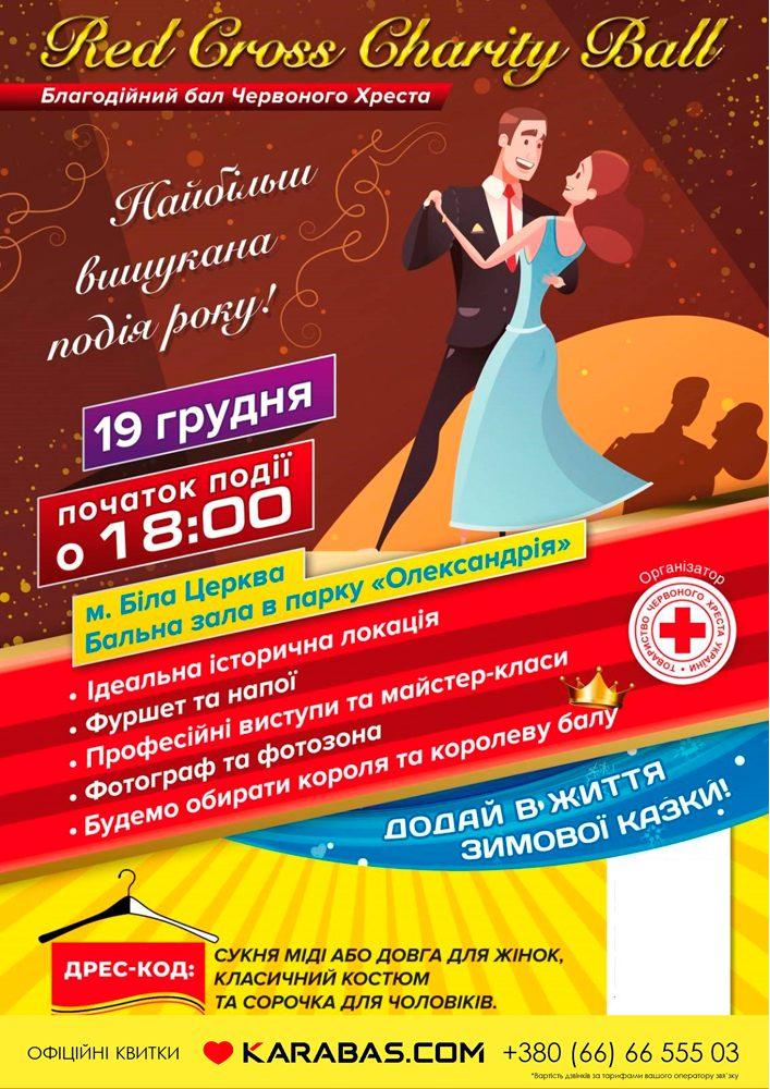 Купить билет на Благодійний бал Червоного Хреста в Бальна зала в парку «Олександрія» Зал
