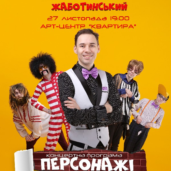 Кирилл Жаботинский. Юмористическое шоу «Персонажи»
