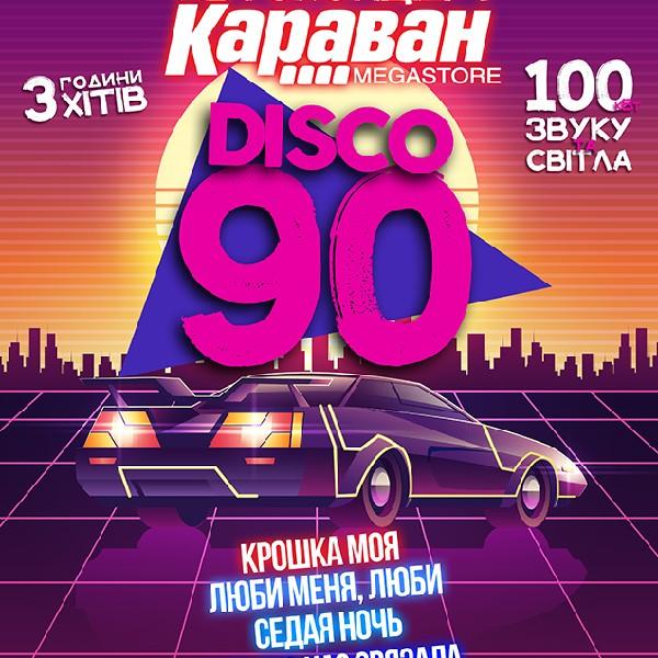 Автоконцерт «Disco 90»