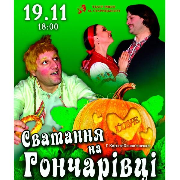 Сватання на Гончарівці (театр ім. Старицького)